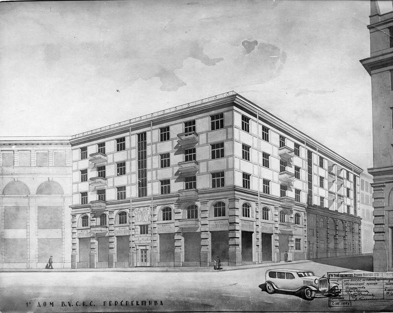 1934 ВУСПУ перспектива 1_architecture_shirochin