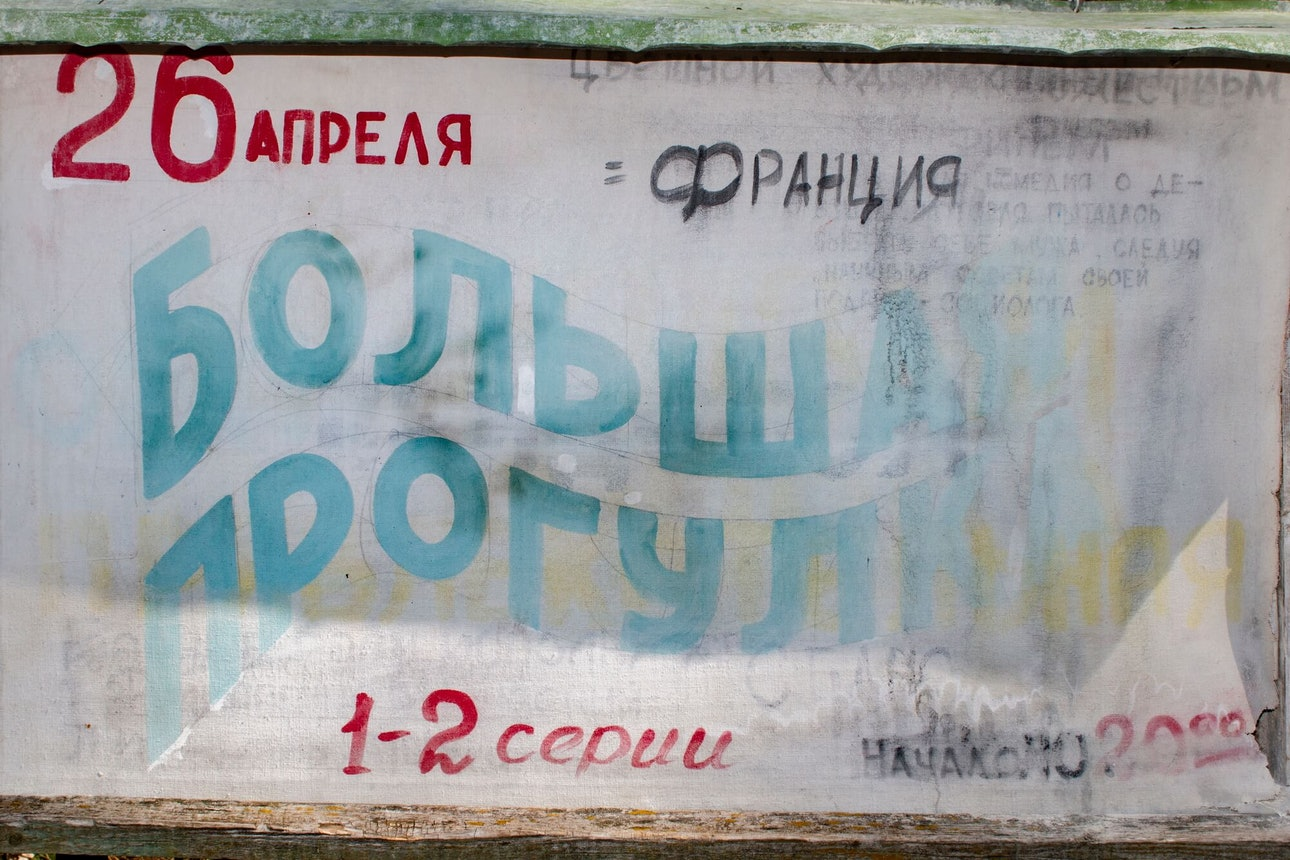 chernobyl_subach_poliakov_horyzont 08