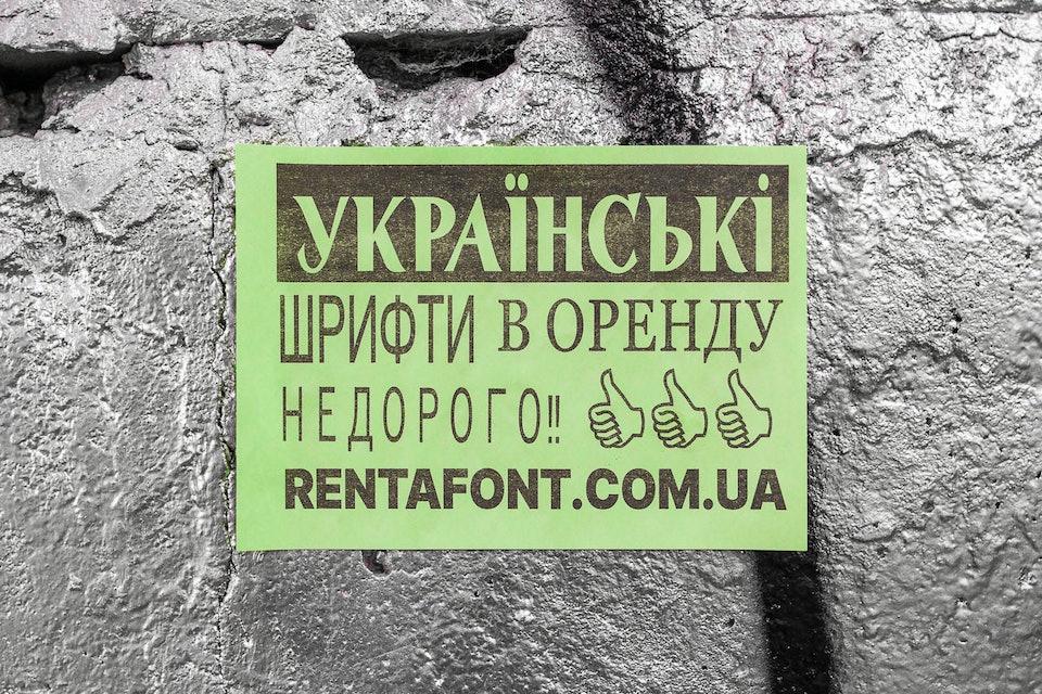 06-Rentafont_vernacular_ad-Numo-Team