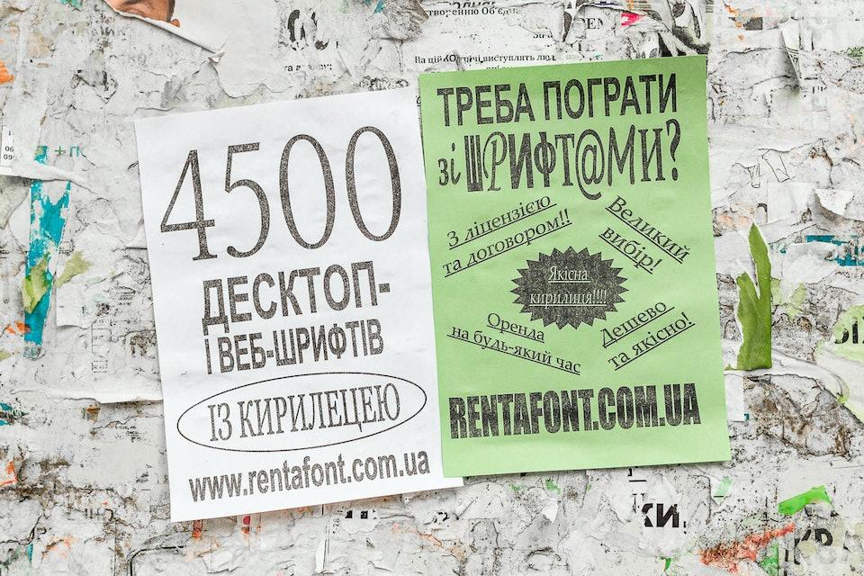 07-Rentafont_vernacular_ad-Numo-Team