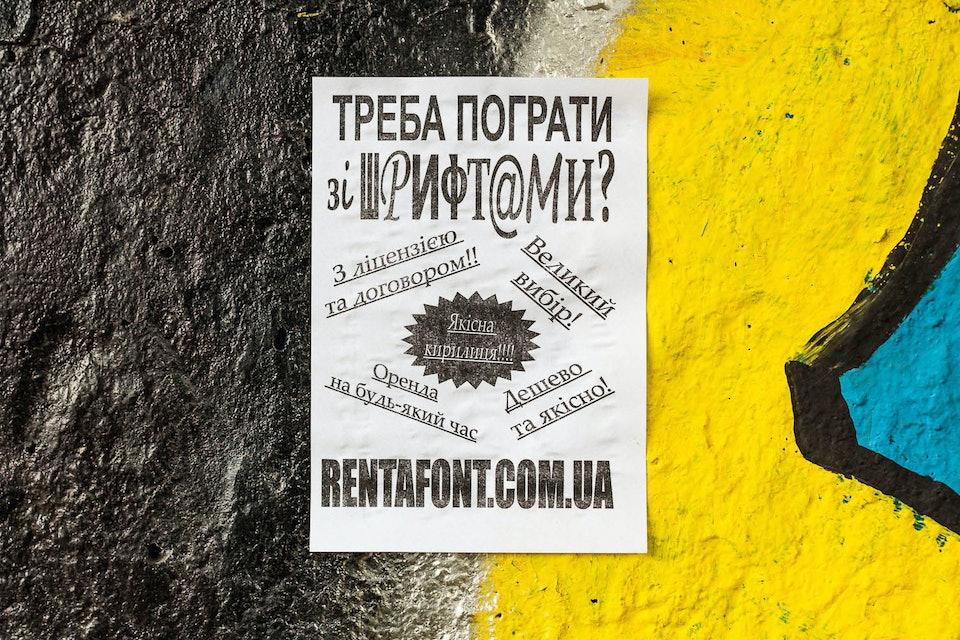 21-Rentafont_vernacular_ad-Numo-Team