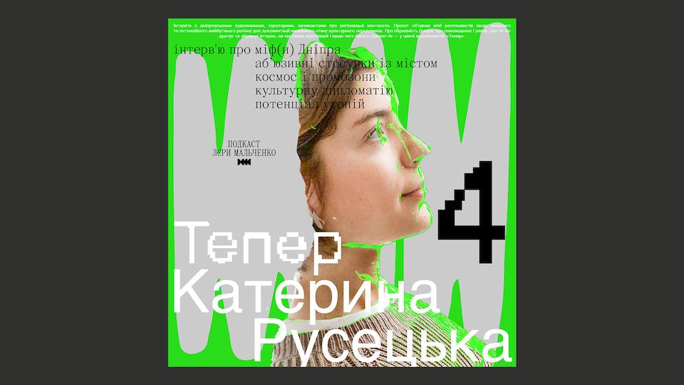 08-Kultura-Teper_Podcast-Red_Dot